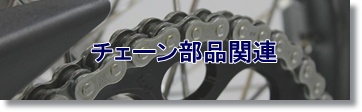 chain-b