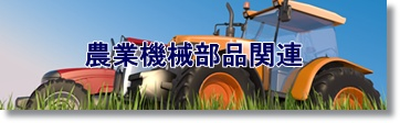 farm-machinery-b