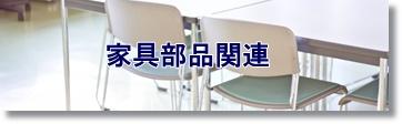 furniture-b