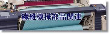 textile-machinery-b